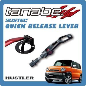 [tanabe] タナベ クイックリリースレバー 1個 フロント NSS16用 【ハスラー MR31S R06A 14/1〜 X Xターボ】 auto-craft