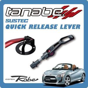 [tanabe] タナベ クイックリリースレバー 1個 リア NSD17用 【コペン LA400K KF 14/6〜 ローブ (MT、CVT共通)】|auto-craft