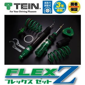TEIN 車高調 FLEX Z フレックスゼット 【スバル BRZ [ZC6] 2012.03+ FR2000 [RA](※沖縄/離島は送料別)|auto-craft