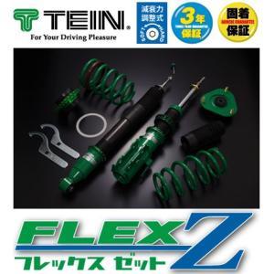 TEIN 車高調 FLEX Z フレックスゼット 【スバル BRZ [ZC6] 2012.03+ FR2000 [S, R](※沖縄/離島は送料別)|auto-craft