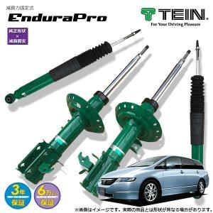 TEIN ショック EnduraPro 1台分4本セット 【 オデッセイ [RB1] 2003.10-2008.10 FF 2400 [ABSOLUTE] 】 (※沖縄/離島は送料別)|auto-craft