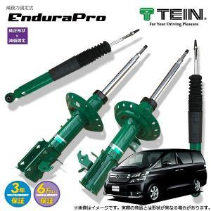 TEIN ショック EnduraPro 1台分4本セット 【 ヴェルファイア [ANH25W] 2008.05-2014.12 4WD 2400 [2.4V, 2.4Z, 2.4X] 】|auto-craft
