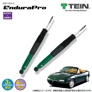 TEIN ショック ≪EnduraPro≫ リア2本セット 【 ロードスター [NA6CE] 1989.09-1998.01 FR 1600 [S-SPECIAL, V-SPECIAL] 】|auto-craft