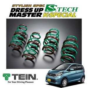 TEIN ダウンスプリング ≪S.TECH エステク K-SPECIAL≫ 【デイズ [B21W] 2013.06+ FF 660 [J,S,X,HIGHWAYSTARJ,HIGHWAYSTARX,HIGHWAYSTARG] 】|auto-craft