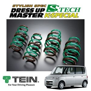 TEIN ダウンスプリング ≪S.TECH エステク K-SPECIAL≫ 【タント [L350S] 2003.11-2007.11 FF 660 [RS,R,XLIMITED,X,L] 】|auto-craft