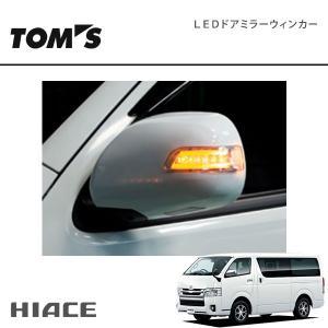 TOM'S トムス LEDドアミラーウィンカー ホワイトパールクリスタルシャイン(070) ハイエース / レジアスエース 200系 ※北海道・沖縄・離島は送料要確認|auto-craft