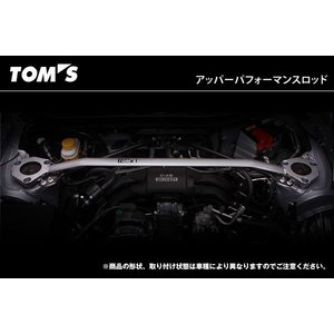TOM'S (トムス) アッパーパフォーマンスロッド レクサス GS [GWS191] 2GR-FSE/1UR-FE (フロント用)|auto-craft