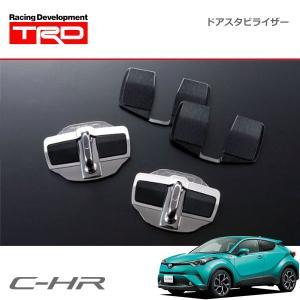 TRD ドアスタビライザー 1セット 2個入り C-HR NGX50 ZYX10 16 12〜の商品画像|ナビ