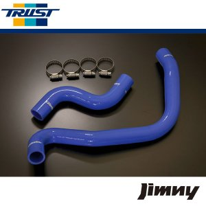 [TRUST] トラスト GReddy ラジエーターホースキット ジムニー JB23W 15.05〜|auto-craft
