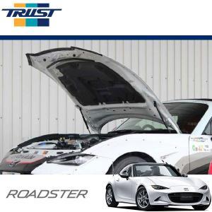 [TRUST] トラスト GReddy エンジンフードリフター  ロードスター ND5RC 15.05〜 ノーマル|auto-craft