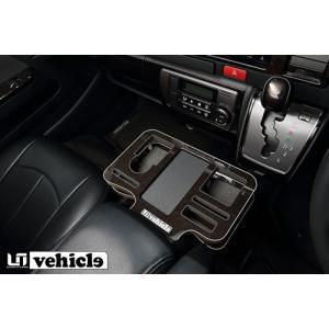 [UIvehicle] ≪ドリンク&スマホホルダー (ブラックマホガニー)≫ 【ハイエース 200系 標準/ワイド兼用 】※送料注意|auto-craft