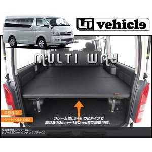 [UIvehicle] ≪マルチウェイベッドキット (モケット)≫ 【ハイエースバン 200系 スーパーロング (1-4型) [DX ※リアヒーター有り] 】 ※送料注意 auto-craft