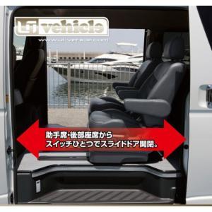 [UI] ≪パワースライドドア追加スイッチ:ドアスイッチ&ハーネス (助手席側) ≫ (表3) 【ハイエース 200系 (4型) 】 auto-craft