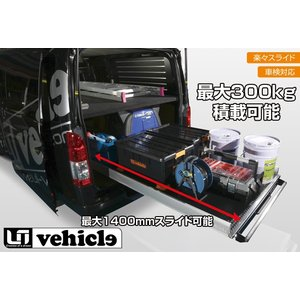 [UIvehicle] ≪ スライドフロア ≫ 【ハイエース 200系 標準ボディ (1〜4型) [スーパーGL/DX] 】 【※受注生産品】※送料注意 auto-craft