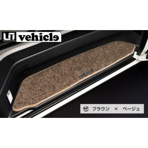 [UIvehicle] ≪スライドドアステップマット (ブラウンxベージュ)≫ 【ハイエース 200系 ※片側スライドドア(左)】※送料注意|auto-craft