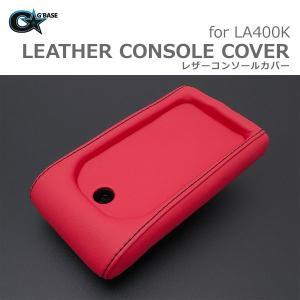 [G'BASE] ジーベース ダイハツ LA400K コペン用 レザーコンソールカバー 鍵穴有 レッドレザー×ブラックステッチ 【DAIHATSU COPEN LA400K】|auto-craft