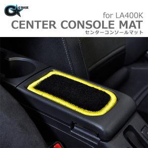 [G'BASE] ジーベース ダイハツ 新型 コペン用 センターコンソールマット ブラック/イエロー 【DAIHATSU COPEN [LA400K] 】|auto-craft