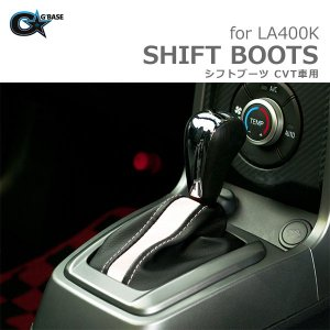[G'BASE] ジーベース ダイハツ 新型 コペン用 シフトブーツ CVT車用 ブラックレザー×ホワイト 【DAIHATSU COPEN [LA400K] 】|auto-craft