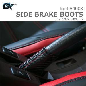 [G'BASE] ジーベース ダイハツ 新型 コペン用 サイドブレーキブーツ カーボンブラックレザー×レッドステッチ 【DAIHATSU COPEN [LA400K] 】|auto-craft