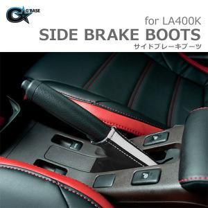 [G'BASE] ジーベース ダイハツ 新型 コペン用 サイドブレーキブーツ ブラックレザー×ホワイト 【DAIHATSU COPEN [LA400K] 】 auto-craft