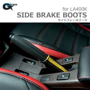 [G'BASE] ジーベース ダイハツ 新型 コペン用 サイドブレーキブーツ ブラックレザー×イエロー 【DAIHATSU COPEN [LA400K] 】|auto-craft