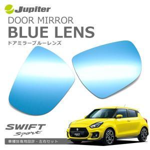 [Jupiter] ドアミラーブルーレンズ 【 スイフトスポーツ [ZC33S] (17/09〜) 】|auto-craft