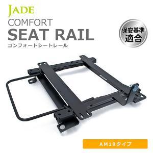 [JADE] ジェイド レカロ AM19用 シートレール 運転席側(右) コペン L880K 02/06〜12/09 D015R-AM|auto-craft