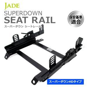 [JADE] ジェイド HD スーパーダウンシートレール 運転席側(右) コペン LA400K 14/06〜 サイドステー溶接仕様 Sロック シート幅395mm以下|auto-craft