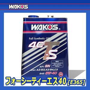 [WAKO'S] ワコーズ フォーシーティーエス40 粘度(5W-40) [4CT-S40] 【4L】 auto-craft