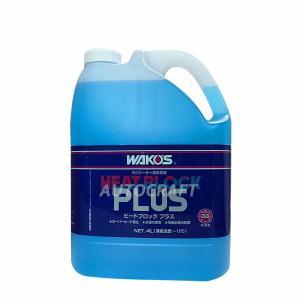 [WAKO'S] ワコーズ ヒートブロックプラス [RHB-P] 【4L】|auto-craft