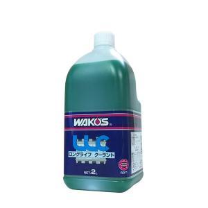 [WAKO'S] ワコーズ ロングライフクーラント (緑) [LLC] 【2L】|auto-craft