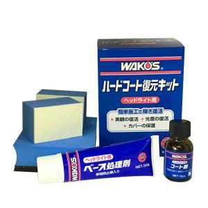 [WAKO'S] ワコーズ ハードコート復元キット [HC-K] 【1セット】|auto-craft