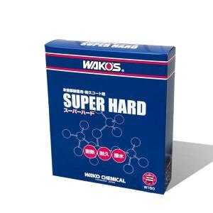 [WAKO'S] ワコーズ スーパーハード [SH-R] 【150mL】|auto-craft