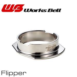 【ラフィックス フリッパー】 ワークスベル WORKS BELL ラフィックス2オプション|auto-craft