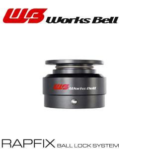 [Works Bell] ワークスベル ラフィックス2 ボールロックシステム ボススペーサー ブラック|auto-craft