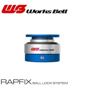 [Works Bell] ワークスベル ラフィックス2 ボールロックシステム ボススペーサー ブルー|auto-craft