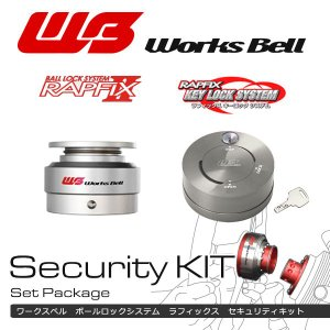 [Works Bell] ワークスベル ラフィックス セキュリティーキット シルバー×シルバー|auto-craft