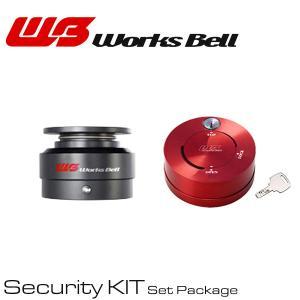 [Works Bell] ワークスベル ラフィックス セキュリティーキット ブラック×レッド|auto-craft