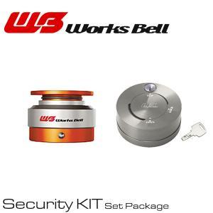 [Works Bell] ワークスベル ラフィックス セキュリティーキット オレンジ×シルバー|auto-craft
