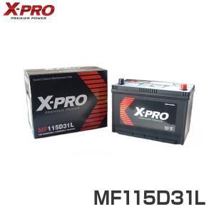 X-PRO カーバッテリー MF115D31L 適合型式 [95D31L 105D31L 115D3...