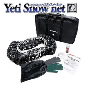 イエティスノーネット フォード クーガ WFOJTM H25.9〜H28.12 4WD フロント 2...