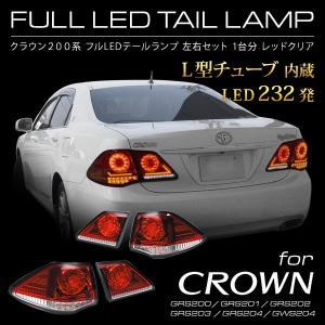 クラウン200系 フルLEDテールランプ 232発 L型チューブ内蔵 レッドクリア 【 GRS200 GRS201 GRS202 GRS203 GRS204 GWS204 】|auto-craft