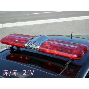 赤/赤 24V 回転灯 パトランプ ライトバー 赤色|auto-craft