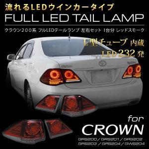 クラウン200系 流れるウインカー フルLEDテールランプ 232発 L型チューブ内蔵 レッドスモーク 【 GRS200 GRS201 GRS202 GRS203 GRS204 GWS204 】|auto-craft
