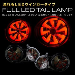 R35 GT-R 流れるウインカー ファイバーLEDテールランプ スモークレッド 4灯化|auto-craft