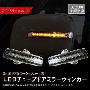 流れるウィンカー LEDチューブドアミラーウィンカー 左右セット   ライトスモーク スイフトスポーツ ZC32S H22/12〜H26/3|auto-craft