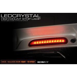 LEDハイマウントストップランプ スモーク ハイエース 200系 12/5〜 auto-craft