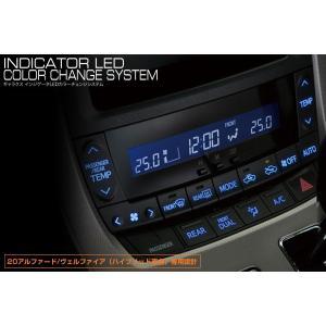 インジケータLEDカラーチェンジシステム エアコン操作パネル ブルー アルファード / ヴェルファイア ANH20W ANH25W GGH20W GGH25W 08/5〜|auto-craft