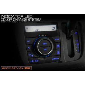 インジケータLEDカラーチェンジシステム エアコンパネル ブルー ワゴンR / ワゴンRスティングレー MH34S 12/9〜|auto-craft