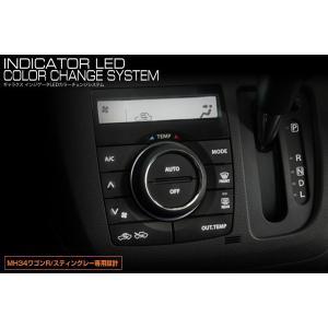 インジケータLEDカラーチェンジシステム エアコンパネル クリア ワゴンR / ワゴンRスティングレー MH34S 12/9〜|auto-craft